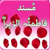 Musnad Fatimah Az Zahrah icon