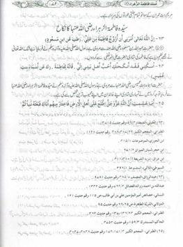 Musnad Fatimah Az Zahrah screenshot 6