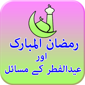 Ramadan & Eid Ul Fitr Islamic Book icon