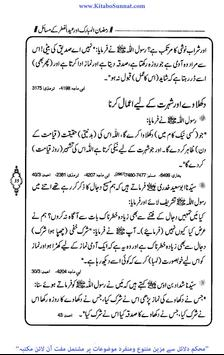 Ramadan & Eid Ul Fitr Islamic Book screenshot 3