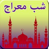 Shab E Miraj icon