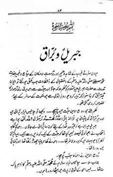 Shab E Miraj screenshot 4