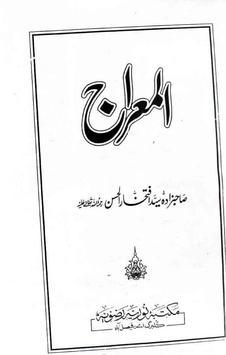 Shab E Miraj poster