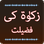 Zakat Ky Fazail icon
