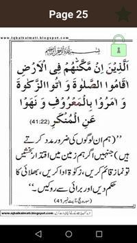 Zakat Ky Fazail screenshot 1