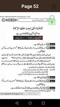 Zakat Ky Fazail screenshot 3