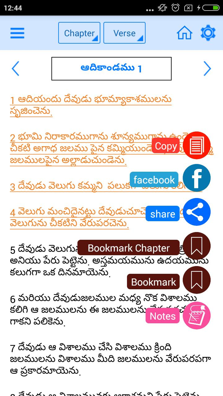 Telugu Bible Offline for Android - APK Download