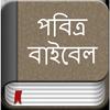 Bengali Bible 圖標