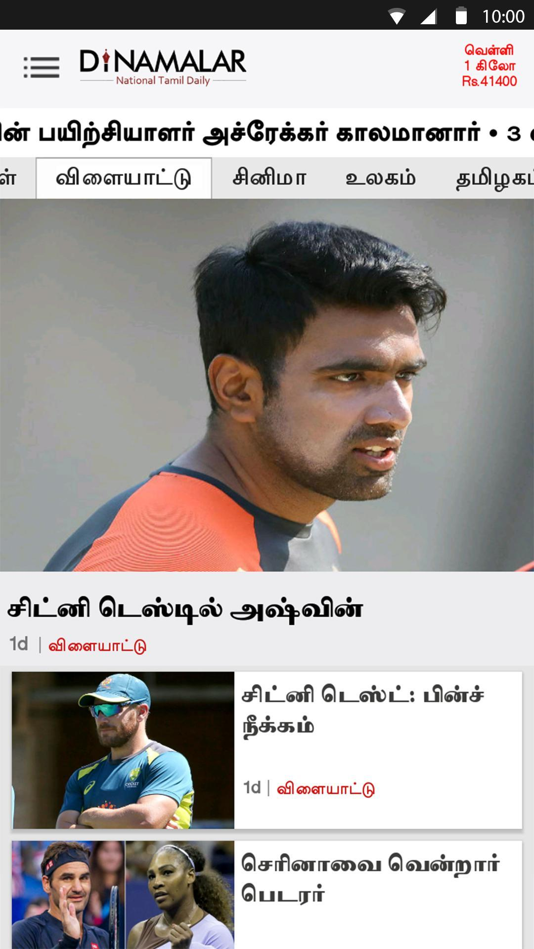 Dinamalar for Android - APK Download