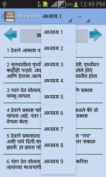 The Marathi Bible Offline скриншот 12