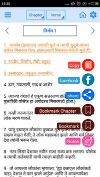 The Marathi Bible Offline capture d'écran 2