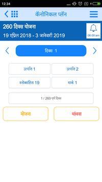 The Marathi Bible Offline स्क्रीनशॉट 3