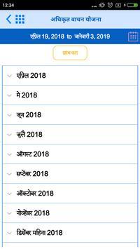 The Marathi Bible Offline स्क्रीनशॉट 4