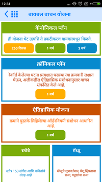 The Marathi Bible Offline screenshot 5