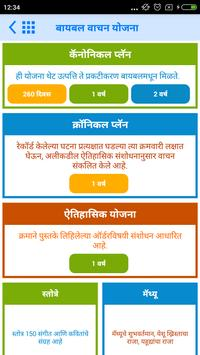 The Marathi Bible Offline capture d'écran 5