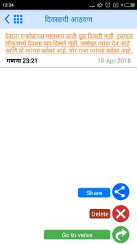 The Marathi Bible Offline capture d'écran 6