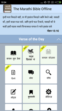 The Marathi Bible Offline screenshot 7