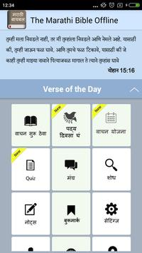 The Marathi Bible Offline captura de pantalla 7