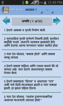 The Marathi Bible Offline screenshot 9