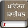 Punjabi Bible Offline 圖標