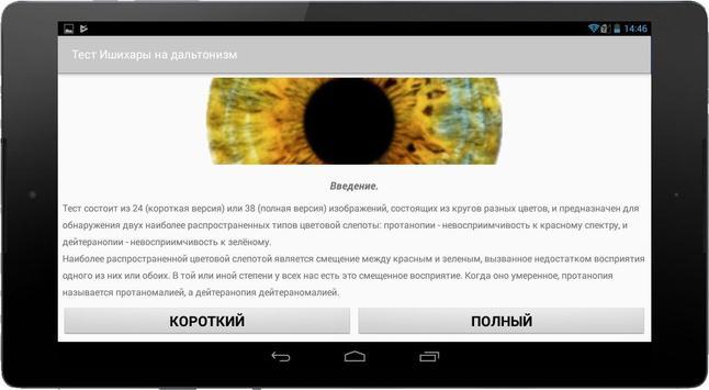 Тест на дальтонизм Ишихары скриншот 4