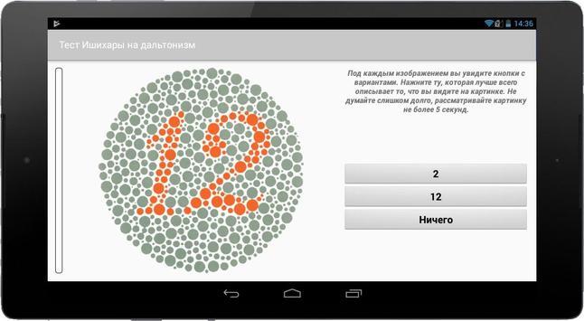 Тест на дальтонизм Ишихары скриншот 6
