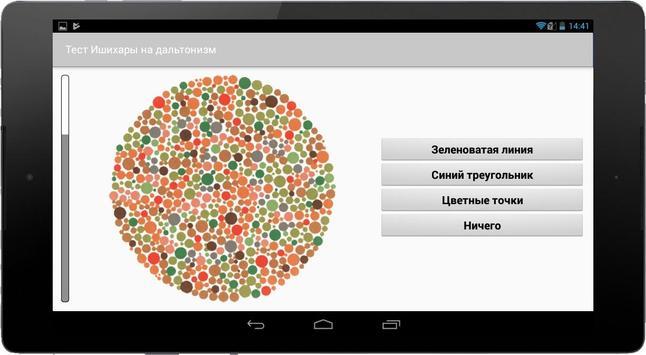 Тест на дальтонизм Ишихары скриншот 8