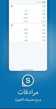 ترجم وتعلّم مع تطبيق Reverso تصوير الشاشة 4