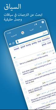 ترجم وتعلّم مع تطبيق Reverso تصوير الشاشة 5