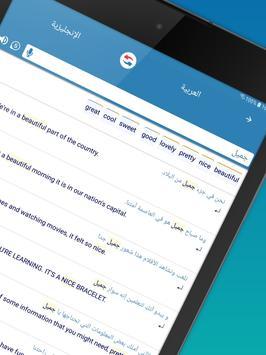 ترجم وتعلّم مع تطبيق Reverso تصوير الشاشة 9
