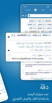 ترجم وتعلّم مع تطبيق Reverso تصوير الشاشة 6