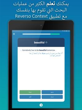 ترجم وتعلّم مع تطبيق Reverso تصوير الشاشة 10