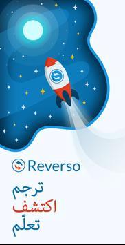 ترجم وتعلّم مع تطبيق Reverso تصوير الشاشة 7