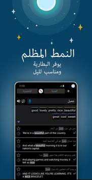 ترجم وتعلّم مع تطبيق Reverso الملصق