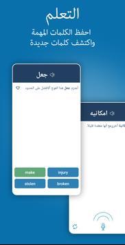 ترجم وتعلّم مع تطبيق Reverso تصوير الشاشة 1