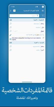 ترجم وتعلّم مع تطبيق Reverso تصوير الشاشة 2