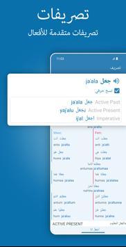 ترجم وتعلّم مع تطبيق Reverso تصوير الشاشة 3