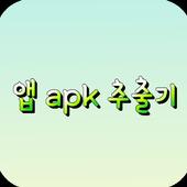 앱 apk 추출기/분석기 icon