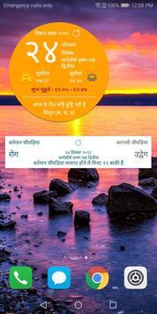 Hindi Calendar screenshot 3