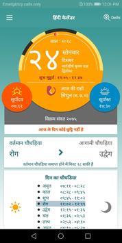 Hindi Calendar poster