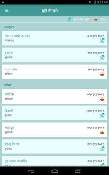 Hindi Calendar screenshot 12
