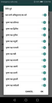 Hindi Calendar screenshot 4