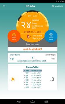 Hindi Calendar screenshot 8
