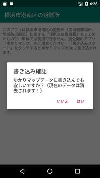 横浜市港南区の避難場所 screenshot 1