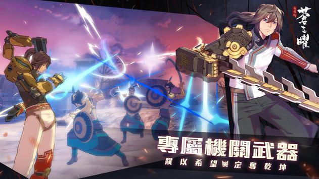 軒轅劍蒼之曜 screenshot 5