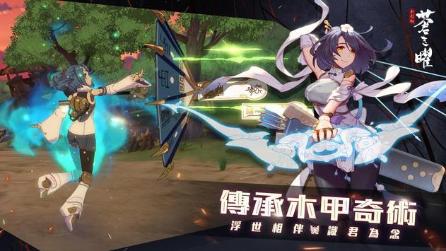 軒轅劍蒼之曜 screenshot 2