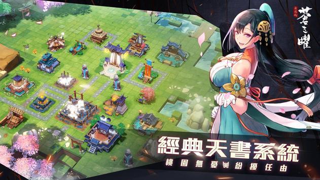 軒轅劍蒼之曜 screenshot 3