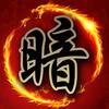 象棋翻翻棋(暗棋)Online 图标