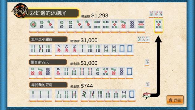 九龍麻雀 screenshot 5