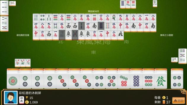 九龍麻雀 screenshot 7